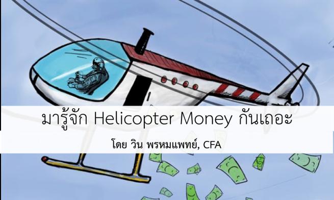 16InvPro HelicopterMoney